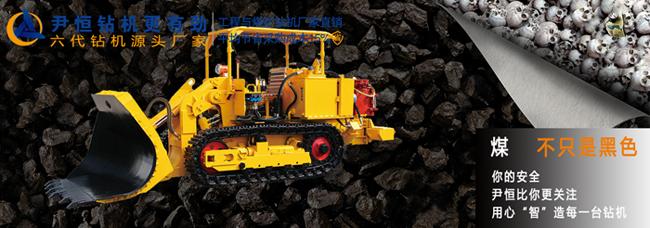 一机多用的煤矿用井下侧卸装岩机