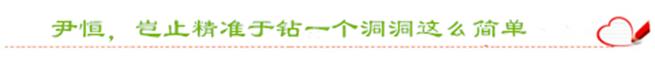 尹恒结束语01.png