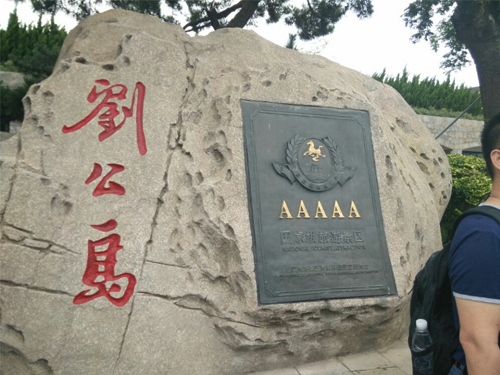 刘公-1.png