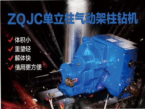 气动架柱钻机型号